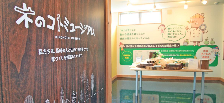 木のコトミュージアム