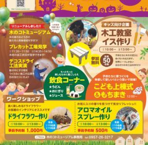 第3回 ながさ木 家づくりフェスタ 10月20日(日)開催します!