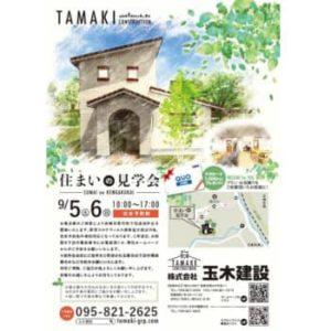 【玉木建設】長崎市若竹町にて完成見学会開催