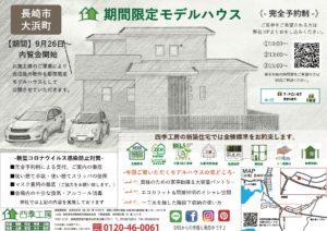【四季工房】長崎市大浜町にて期間限定のモデルハウス公開 @ 長崎市大浜町